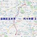 【自転車通勤路 ルートマップ】目黒区五本木〜代々木 2 「のんびりルート」  [8km 約35分]