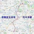 【自転車通勤  ルートマップ】目黒区五本木〜代々木 1  [8km 約30分]